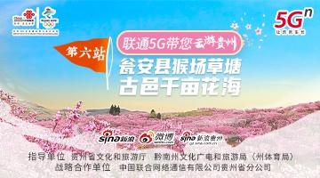 联通5G带您云游贵州 第六站直播启动!