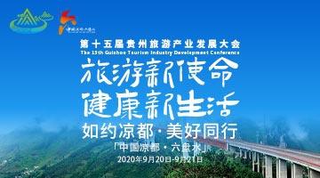 第十五届贵州旅游产业发展大会