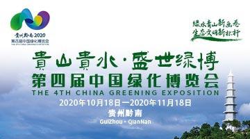 第四届绿博会 贵州黔南