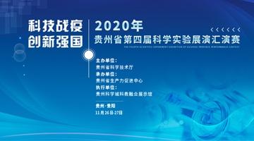 [直播]贵州省科学实验展演正在直播