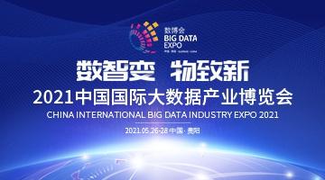 2021中国国际大数据产业博览会