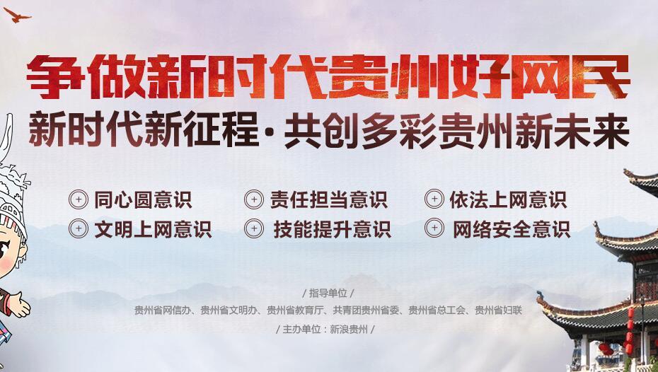 2018贵州好网民专题