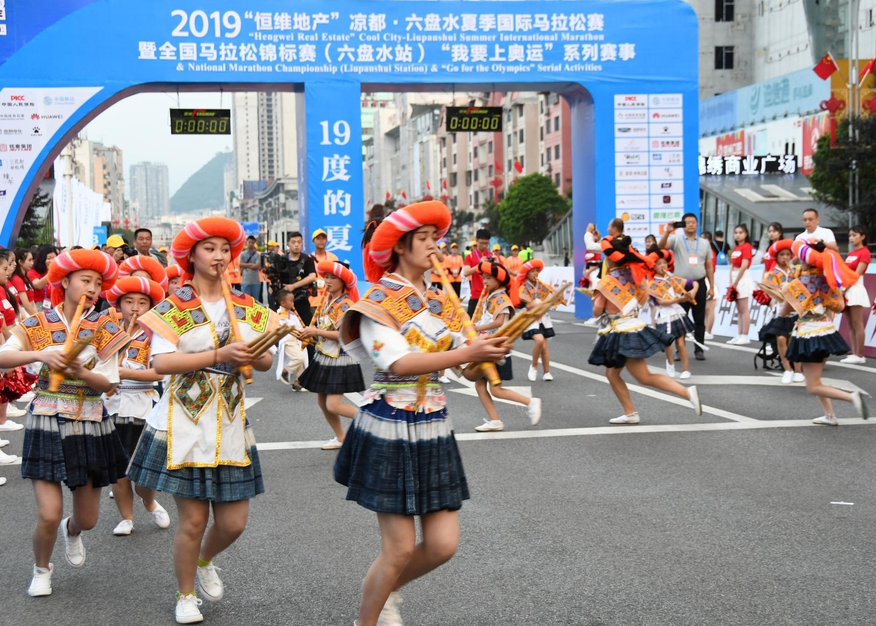 2019中国凉都·六盘水夏季国际马拉松赛