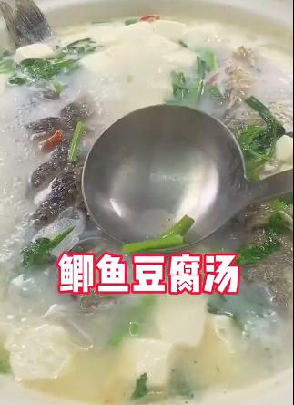 鲜美的鲫鱼豆腐汤
