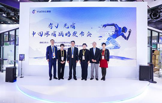 中国疼痛战略发布 全方位优化疼痛管理