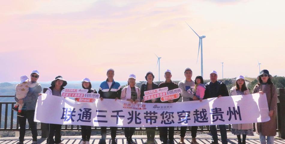 联通三千兆带您穿越贵州 邂逅绿色黔南 亲近天然氧吧