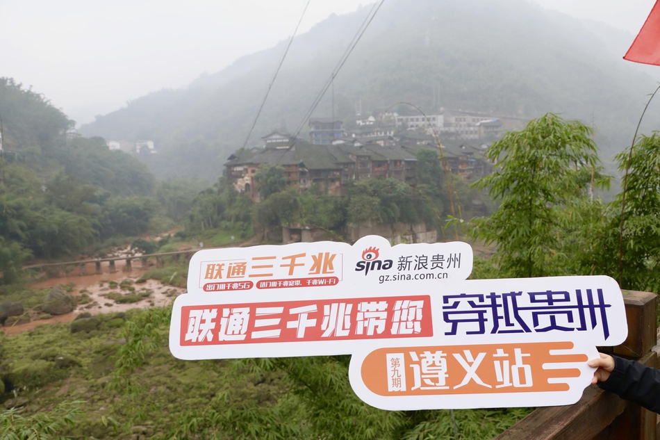 联通三千兆带您穿越贵州走进红城遵义 感悟历史精神