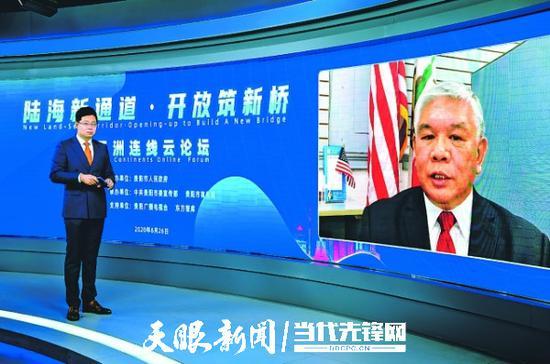 云上筑交会论坛现场,视频连线嘉宾。(图片来源:贵阳日报)