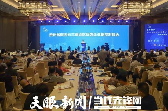 贵州省面向长三角地区优强企业招商对接会现场