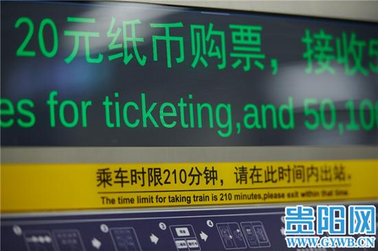 乘车时限由120分钟增加至210分钟