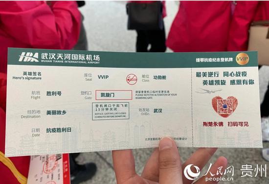 援鄂医疗队拿到援鄂纪念登机牌。贵州省卫健委供图