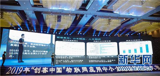 """8月20日,选手在2019年""""创客中国""""物联网应用中小企业创新创业大赛比赛中。"""