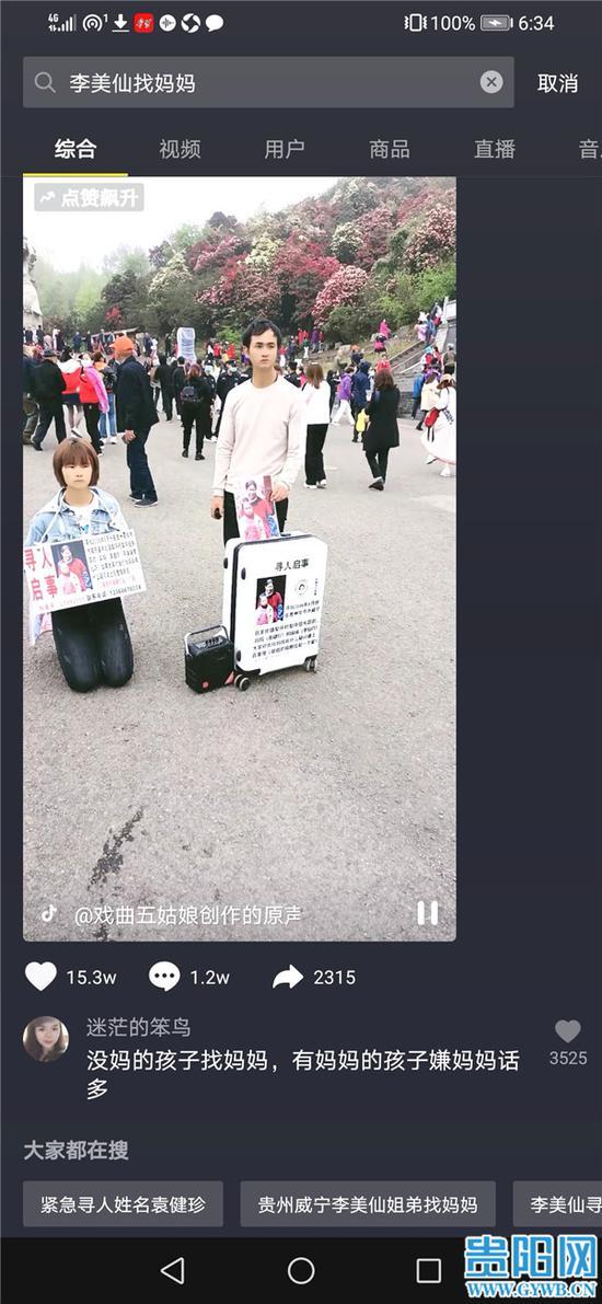 李美仙和弟弟直播寻亲