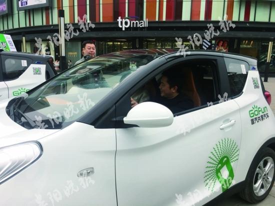 市民体验共享汽车