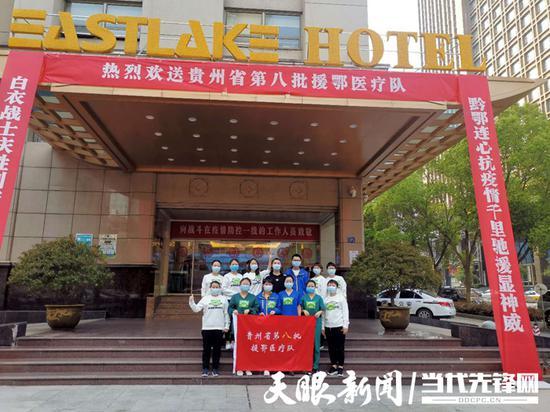 贵州省第八批援鄂医疗队