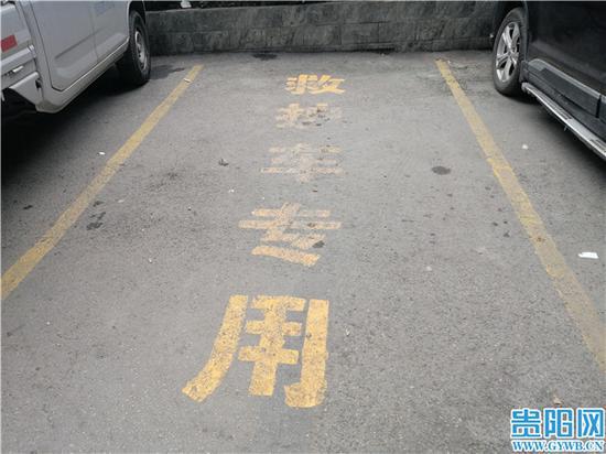 违规施划的停车位。