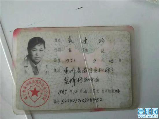 妈妈当年的身份证