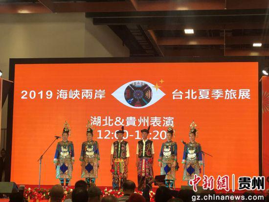 贵州省黎平侗族大歌亮相台北夏季旅展。