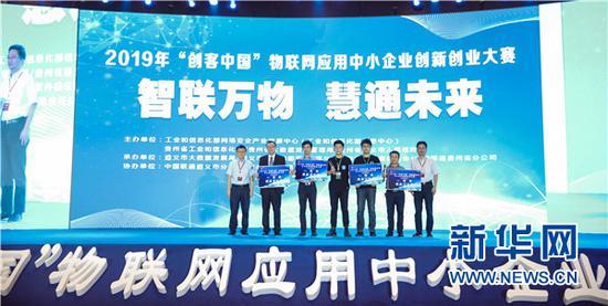 8月20日,为获奖企业和项目颁奖。