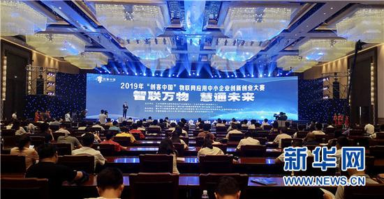 """8月20日,2019年""""创客中国""""物联网应用中小企业创新创业大赛决赛在贵州遵义举行。"""