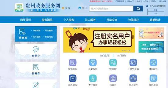 新版贵州政务服务网首页截图