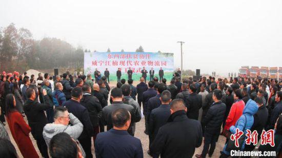 威宁江楠现代农业物流园开工仪式现场。 毕节市委宣传部供图