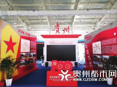 中国国际服务贸易交易会贵州展区