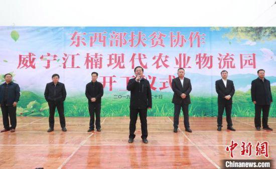 毕节市市委书记周建琨宣布威宁江楠现代农业物流园开工。 毕节市委宣传部供图