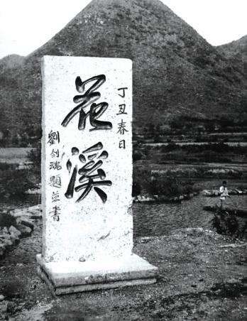 彭匡父亲彭晓波于80年前拍摄的花溪公园花溪碑。