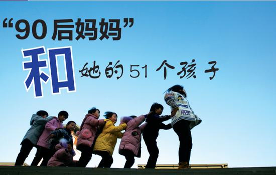 1月9日,在贵州毕节市大方县儿童福利院内,卢小卜正在和孩子们做游戏。