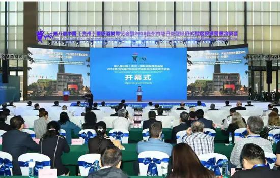 资料图:2018贵州内陆开放型经济试验区投资贸易洽谈会开幕式现场