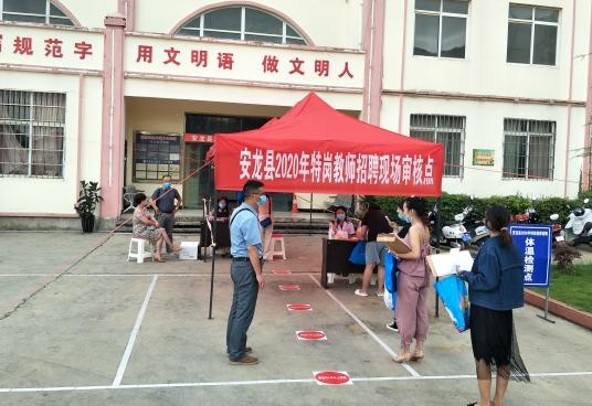 安龙县2020年特岗教师招聘现场审核点外 贵州省教育厅供图