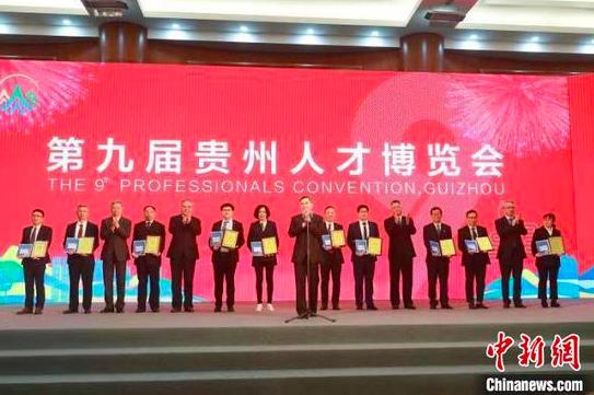 图为官方向10名人才代表颁发证书、发放优才卡。 第九届贵州人才博览会组委会供图