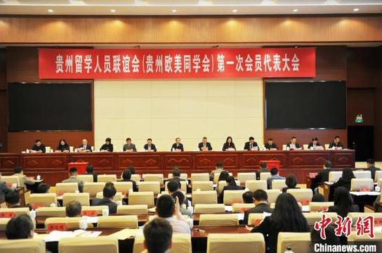 贵州留学人员联谊会(贵州欧美同学会)第一次会员代表大会21日在贵阳举行。 张伟 摄