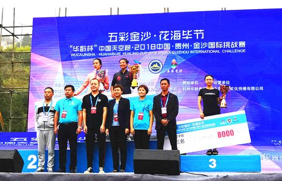 50KM女子组前三名上台领奖