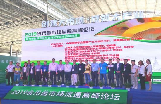 创建大市场,成就大产业——2019年食用菌市场流通高峰论坛在修文召开