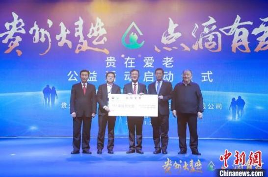图为贵州省慈善总会接受700万元捐款。活动方供图