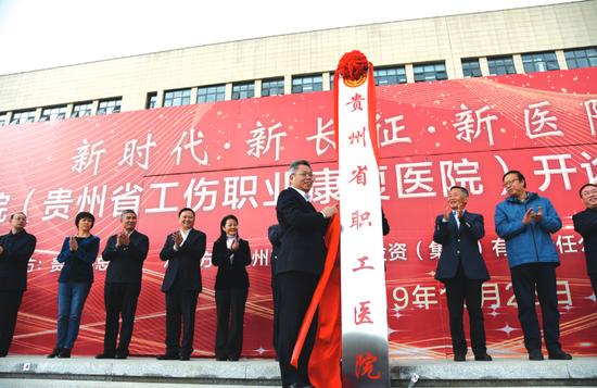 贵州省总工会新长征集团直属贵州
