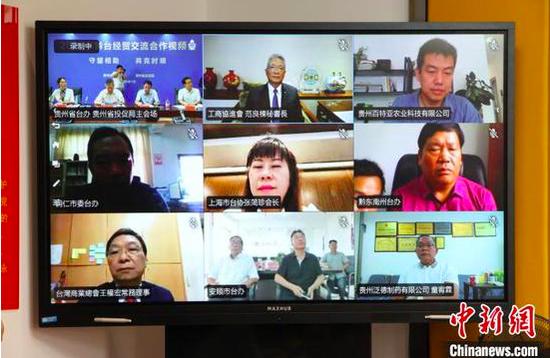 《【手机摩登4注册】2020黔台经贸交流合作视频会举行》