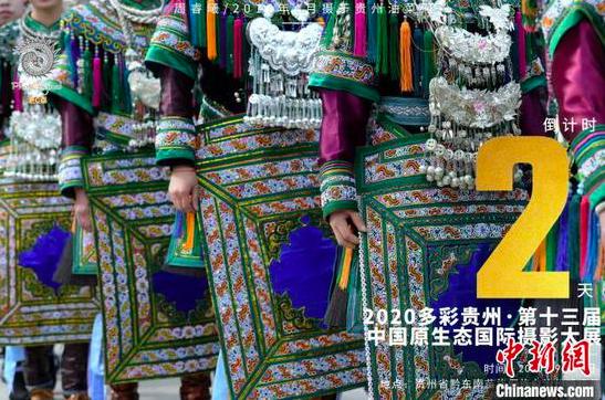 多彩贵州·第十三届中国原生态国际摄影大展27日在镇远举行