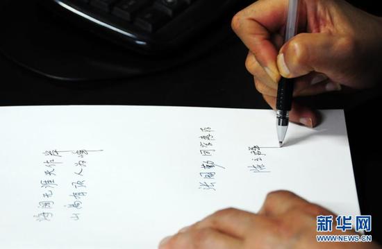 陈立群在台江县民族中学为高三学生书写寄语(9月2日摄)。 新华社记者 胡星 摄