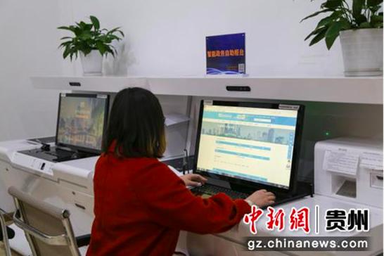"""贵州政务服务网管理办法出台让""""一网通办""""更规范"""