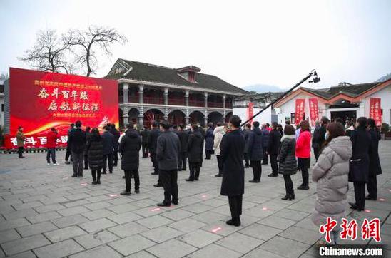 """贵州庆祝建党100周年""""奋斗百年路 启航新征程""""大型主题采访"""