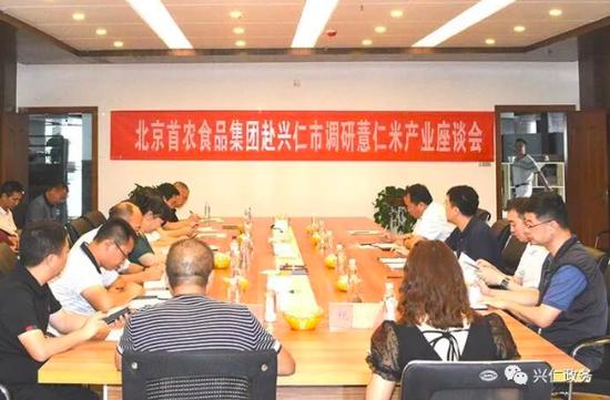 公安部扶贫办 北京首农食品集团到兴仁市开展薏仁米产业调研