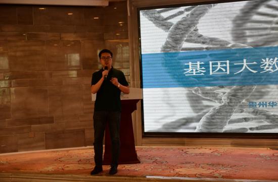 贵州华大生命大数据研究院执行院长金鑫:基因大数据价值与未来