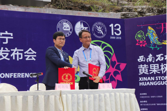 西南石材杯2018贵州・镇金都聊天室宁黄果树国际半程马拉松赛6月30日开跑