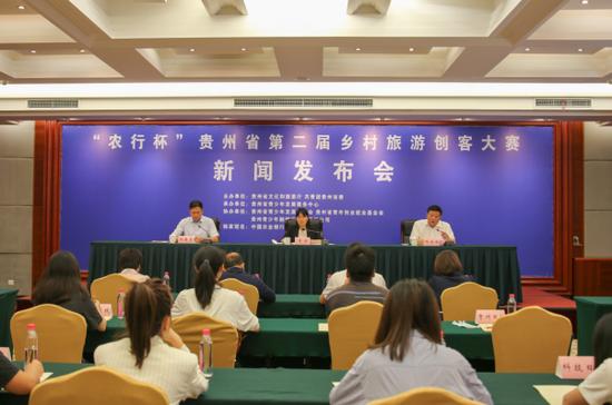 贵州省乡村旅游创客大赛再起航助推乡村旅游发展
