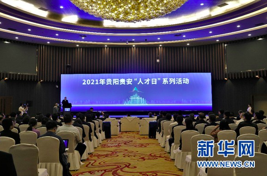 """2021年贵阳贵安""""人才日""""主题活动在观山湖区举行"""