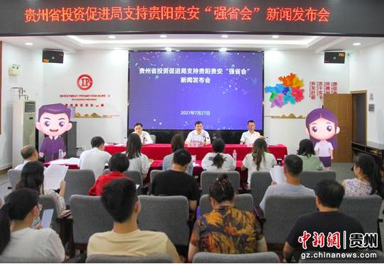 """贵州省投资促进局出台支持""""强省会""""行动产业大招商八大举措"""