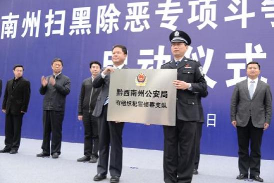 州委书记刘文新为州公安局有组织犯罪侦查支队授牌